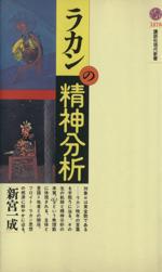 ラカンの精神分析(講談社現代新書)(新書)