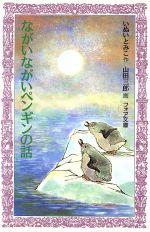 ながいながいペンギンの話(フォア文庫)(児童書)