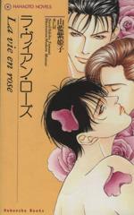 ラ・ヴィアン・ローズ(花音ノベルスHanaoto novels)(新書)