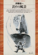 釣りの風景(平凡社ライブラリー118)(新書)