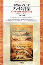 ブレイク詩集 無心の歌、経験の歌、天国と地獄との結婚(平凡社ライブラリー120)(新書)