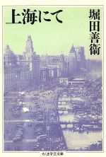 上海にて(ちくま学芸文庫)(文庫)
