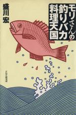 モリさんの釣りバカ料理天国(単行本)