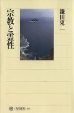 宗教と霊性(角川選書266)(単行本)