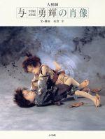 人形師 与勇輝の肖像(単行本)