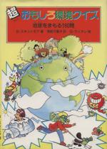 超おもしろ環境クイズ 地球をまもる160問(児童書)