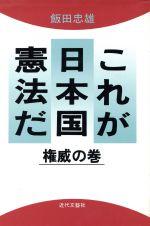 飯田忠雄の検索結果:ブックオフオンライン