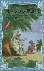 ロビンソン漂流記(講談社青い鳥文庫)(児童書)