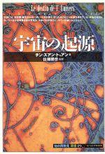 宇宙の起源(知の再発見双書49)(単行本)