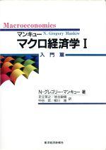 マンキュー マクロ経済学(1)入門篇