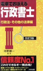 電車でおぼえる行政書士-行政法・その他の法律編(3)(新書)