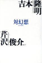 対幻想「平成版」 平成版(単行本)