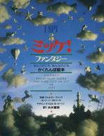 ミッケ!ファンタジー I SPY 5(児童書)