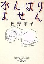 がんばりません(新潮文庫)(文庫)