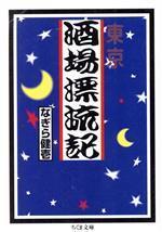 東京酒場漂流記(ちくま文庫)(文庫)