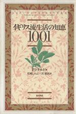イギリス流生活の知恵1001(単行本)