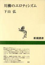 川柳のエロティシズム(新潮選書)(単行本)