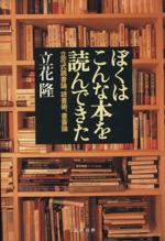 ぼくはこんな本を読んできた 立花式読書論、読書術、書斎論(単行本)