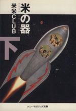 米の器(ソニー・マガジンズ文庫)(下)(文庫)