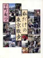 私だけの東京散歩(下町・都心篇)(単行本)