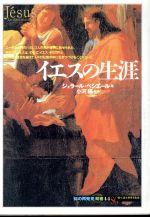 イエスの生涯(知の再発見双書44)(単行本)