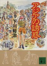 アジアの誘惑(講談社文庫)(文庫)
