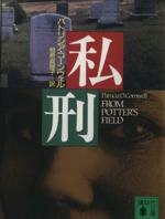 私刑(講談社文庫)(文庫)