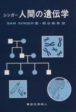 人間の遺伝学(単行本)