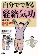 自分でできる経絡気功 症状別 痛みのとり方治し方(健康双書)(単行本)