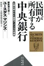 民間が所有する中央銀行 主権を奪われた国家アメリカの悲劇(単行本)