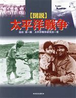 図説 太平洋戦争(単行本)