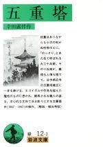 五重塔(岩波文庫)(文庫)