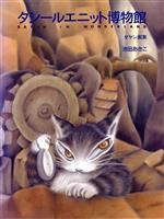 ダヤン画集 タシールエニット博物館(単行本)