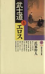 武士道とエロス(講談社現代新書1239)(新書)
