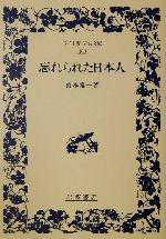 忘れられた日本人(ワイド版岩波文庫160)(単行本)