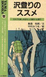 沢登りのススメ だれでも楽しめるもっと面白い山登り(YAMA BOOKS32)(新書)