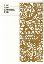 方丈記・徒然草・正法眼蔵随聞記・歎異抄(新編日本古典文学全集44)(単行本)