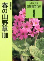 春の山野草100家庭園芸百科8