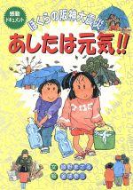 感動ドキュメント あしたは元気!! ぼくらの阪神大震災(児童書)