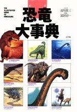 最新恐竜大事典(児童書)