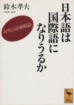 日本語は国際語になりうるか 対外言語戦略論(講談社学術文庫)(文庫)