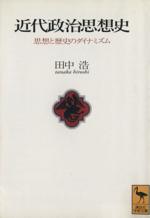 近代政治思想史 思想と歴史のダイナミズム(講談社学術文庫1187)(文庫)
