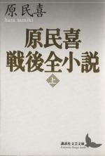 原民喜戦後全小説(講談社文芸文庫)(上)(文庫)