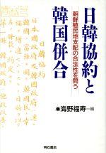 日韓協約と韓国併合 朝鮮植民地支配の合法性を問う(単行本)