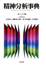 精神分析事典 ラルース版(単行本)