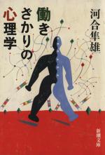 働きざかりの心理学(新潮文庫)(文庫)