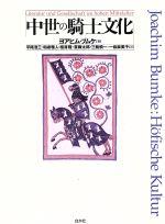 中世の騎士文化(単行本)