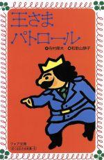 王さまパトロール ぼくは王さま1‐8(フォア文庫)(児童書)