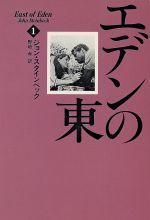 エデンの東-1(ハヤカワ文庫NV)(1)(文庫)