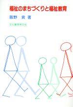 福祉のまちづくりと福祉教育(単行本)